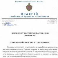 Архиепископ УПЦ МП призвал Путина убрать войска от границы Украины