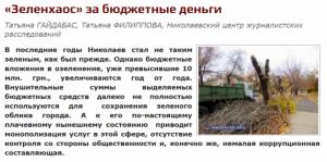 Николаевская прокуратура занялась незаконной приватизацией «Зеленого хозяйства», о которой писали журналисты-расследователи