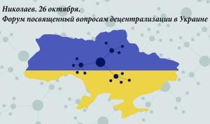 26 октября в Николаеве пройдет форум, посвященный вопросам децентрализации в Украине