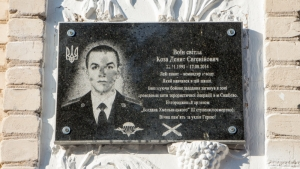 На школе в Херсонской области открыли мемориальную доску выпускнику, погибшему в зоне АТО