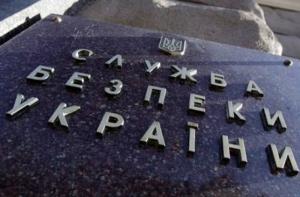 СБУ перекрыла канал финансирования «ЛНР» в Одессе