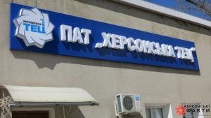 СБУ открыла уголовное дело против Херсонской ТЭЦ