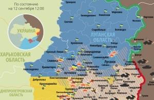 Актуальная карта боевых действий в зоне АТО по состоянию на 12 сентября