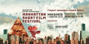 В субботу в Николаеве начнется показ фильмов Манхэттенского фестиваля короткометражного кино