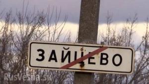 КПВВ «Зайцево» закрыт из-за обстрелов