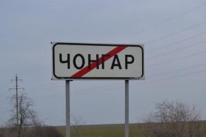 У выезжающих в Крым через ПП