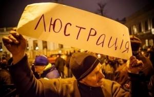 Третья волна люстрации в Украине начнется в марте