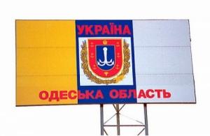 Помогать обеспечивать правопорядок в Одесской области будут бойцы Шторма