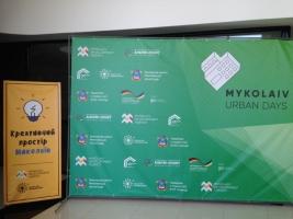 На Николаевском Форуме городского развития обсудили вопросы благоустройства городского пространства
