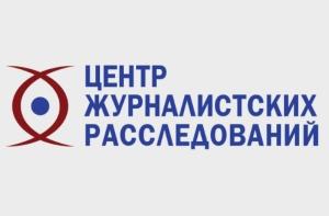 Журналисты-расследователи Центра стали призерами конкурса на лучший материал о местной коррупции
