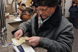 В Украине может заработать накопительная система пенсионного обеспечения