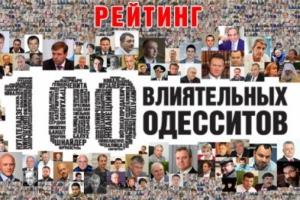 На первых местах рейтинга «100 влиятельных одесситов» оказались политики и силовики