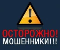 В Заводском районе Николаева активизировались мошенники: троих граждан надурили, а с девушки сняли страшную порчу