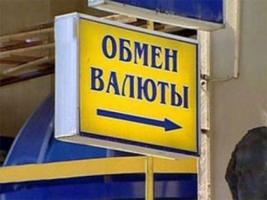 Нацбанк намерен отменить военный сбор с валютных операций