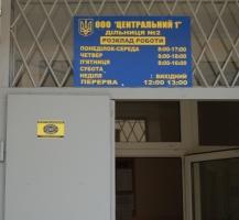 В Николаеве помещения, приватизированные ЖЭКами Пелипаса, спешно переоформили на новосозданную фирму