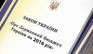 Министерство финансов Украины перепишет бюджет-2016