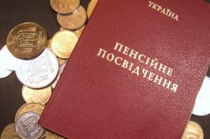 В Украине изменится система начислений пенсий