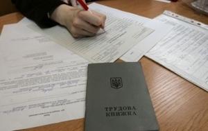 В Украине «процветает» безработица
