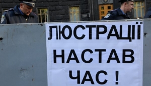 На Херсонщине начались люстрационные чистки в органах власти