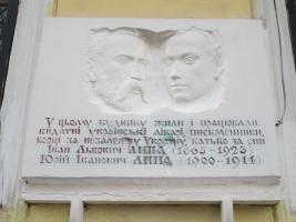 Одесситы почтили память героев Крут под домом, где жили Иван и Юрий Липа