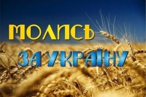 В Николаеве состоится совместная Молитва за Украину