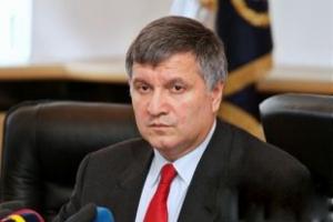 Аваков: расследование по делу