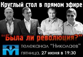 В Николаеве стартует новое политическое ток-шоу