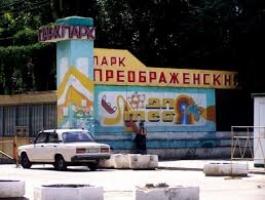 Одесский парк «Преображенский» решили ремонтировать с размахом