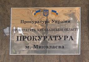 Николаевское сельхозпредприятие задолжало в бюджет почти 300 тыс. гривен