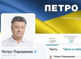 Петр Порошенко обзавелся страничками в Twitter и ВКонтакте