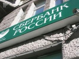 В Николаеве  ночью поджигали отделение «Сбербанка России»