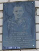 В Николаеве на фасаде 53-ей школы открыли мемориальную доску в честь погибшего героя