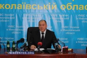Временным главой николаевской полиции назначен начальник УМВД Гончаров