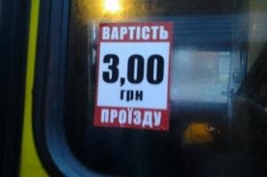 Николаевцев просят сообщать о случаях, если за проезд в маршрутке требуют более 3 грн