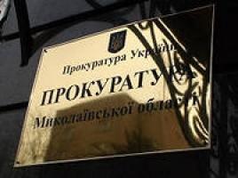 Прокурор Николаевской области потребовал от правоохранителей неукоснительного соблюдения законности во время проведения досудебного следствия