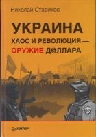 В николаевских книжных магазинах продают антиукраинскую литературу