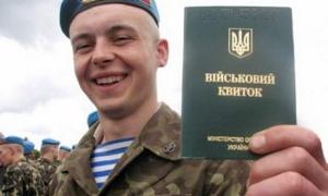 Пограничники не проверяют военные билеты у украинцев