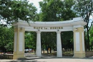 Парк имени Ленина в Херсоне переименовали на Городской