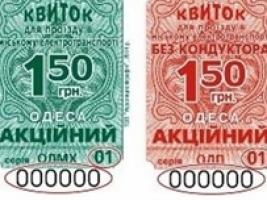 В Одессе хотят отказаться от кондукторов и продавать билеты на проезд в магазинах