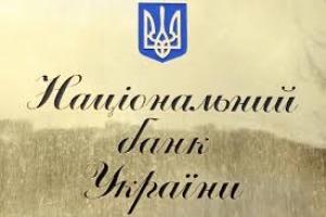 Верховная Рада назначила 4 членов Совета НБУ