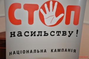 В Николаеве прошла акция «16 дней против насилия»