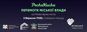 «PechaKucha» в Николаеве с участием мэра Сенкевича начнется в субботу в 17:00 на Соборной площади