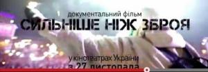 Николаевцам покажут фильм о событиях Майдана и АТО