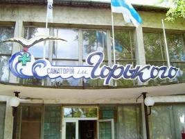«Укрпрофздравницу» лишили части одесского санатория