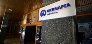 Налоговики подают в суд на ПАО «Укрнафта»