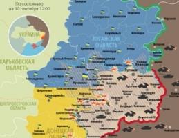 Актуальная карта боевых действий в зоне АТО по состоянию на 30 сентября