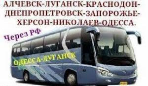 За незаконную перевозку пассажиров в Луганск через Россию Николаевская прокуратура предъявила обвинение одесским автоперевозчикам