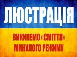Закон о люстрации опубликован в официальном издании Верховной Рады