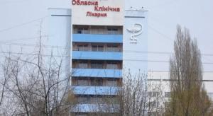 Одесскую областную клиническую больницу уличили в финансовых махинациях