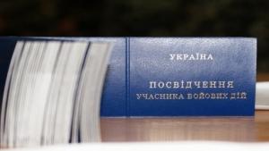 По постановлению Кабмина статус участника войны могут получить члены семей военнослужащих